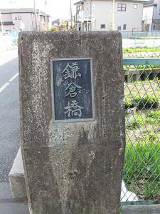 鎌倉橋の欄干の橋名