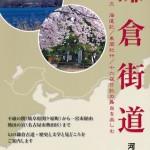 河合幸男氏鎌倉街道冊子