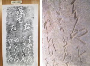 宝暦7年庚申塔背面の文字