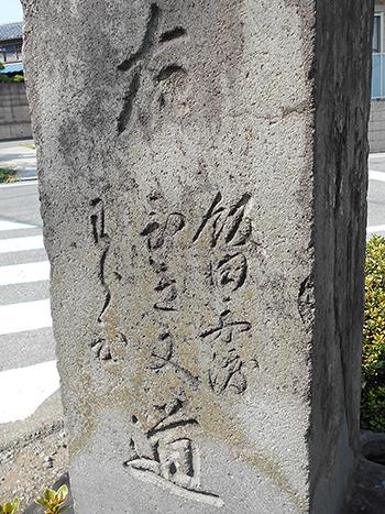 小仙波町馬頭観音道標-右面文字
