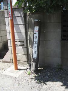 東町公園と鎌倉橋中間の鎌倉街道標柱