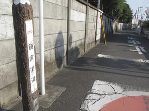 鎌倉街道の標柱