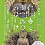 仁和寺展パンフレット1