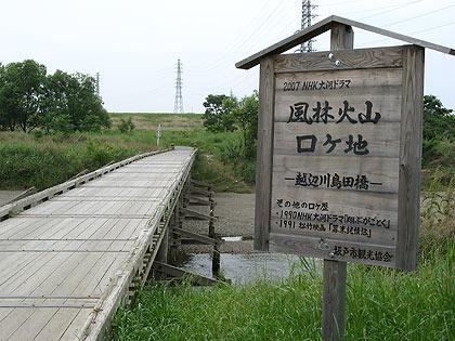 shimada-hashi-002